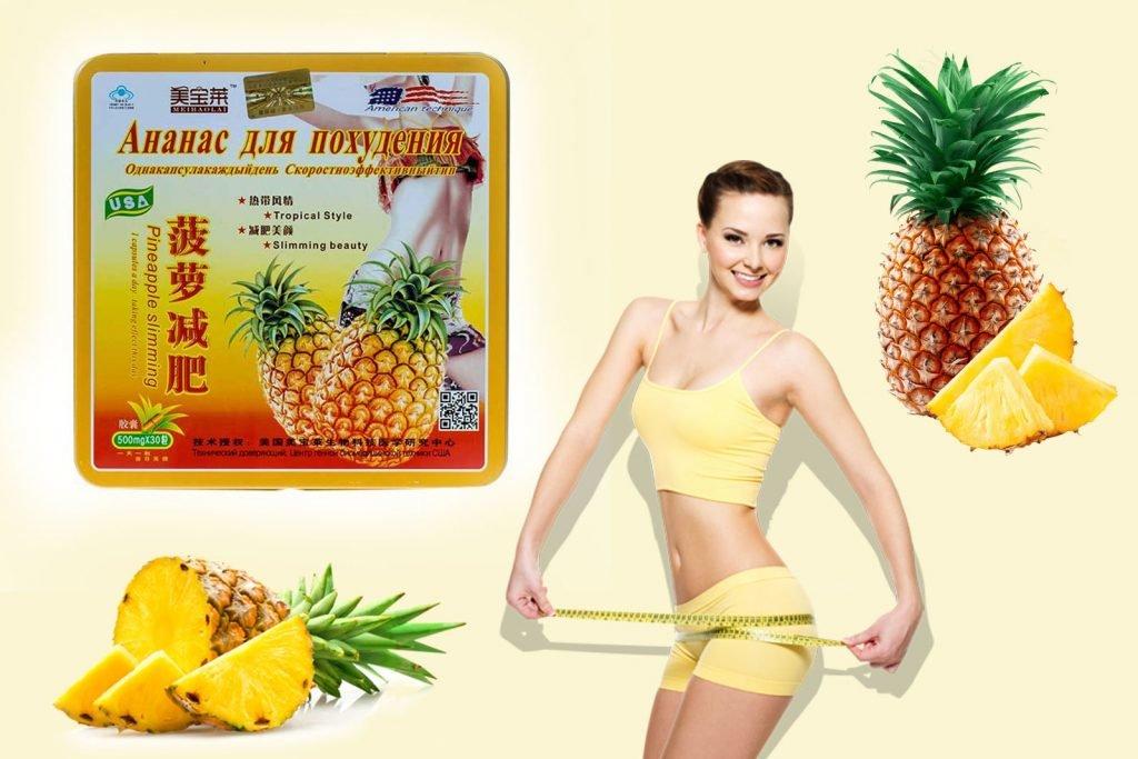 Отзывы ананасовый диеты