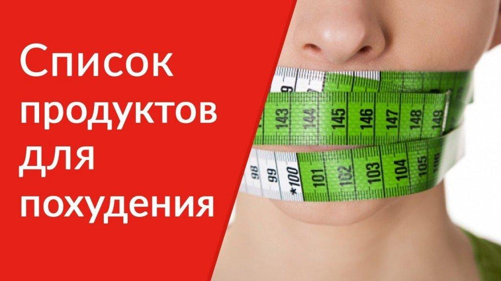 Какие продукты можно есть при похудении: обзор и список