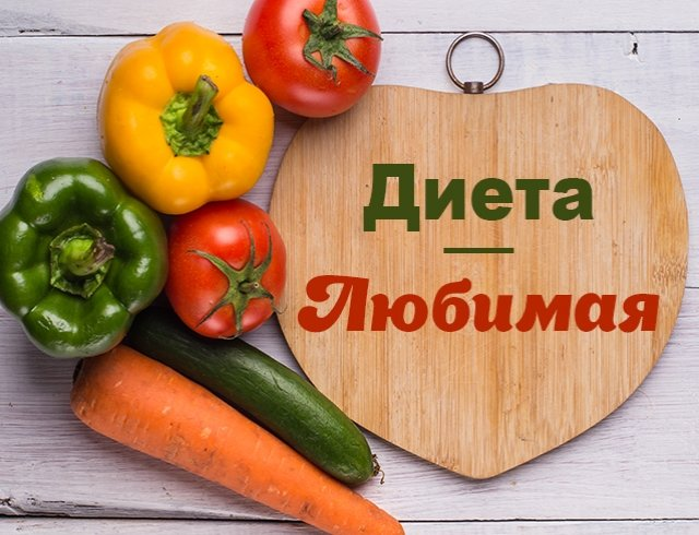Диета любимая — похудение за 7 дней, меню на каждый день и особенности питания