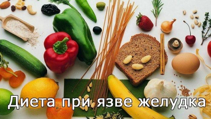 Питание при гастрите и язве желудка и двенадцатиперстной кишки рецепты