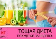 Тощая диета для потери веса