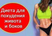 Эффективная диета для похудения живота и боков для женщин —  меню на неделю