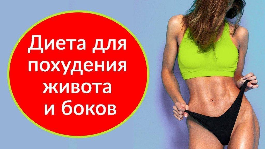 Правильное питание для похудения - меню на неделю