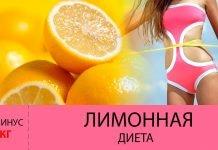 Лимонная диета: минус 5 кг за 5 дней