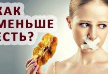 Как научиться меньше есть, чтобы похудеть