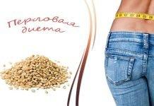 Перловая диета для похудения: минус 10 кг за неделю