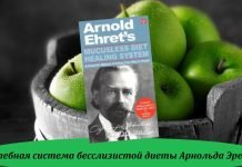 Бесслизистая диета Арнольда Эрета — целебная система питания