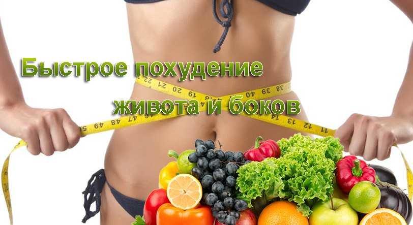 как эффективно похудеть за 2 месяца